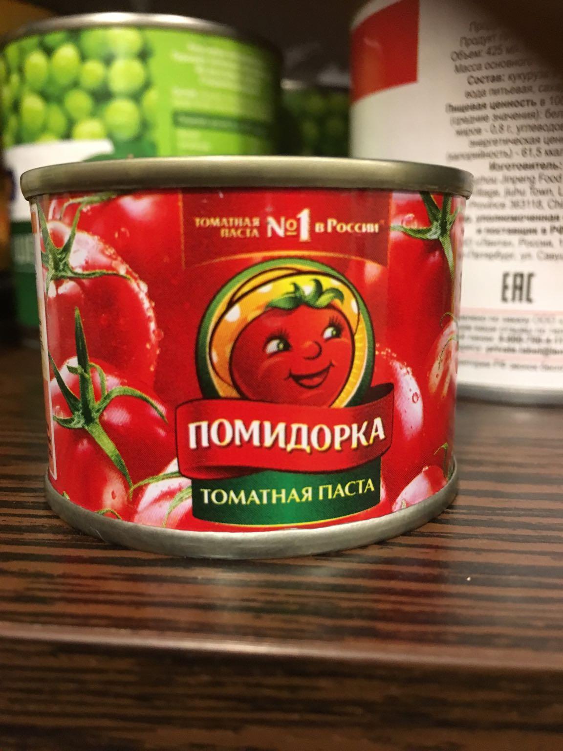 Как сделать томатную пасту помидорка 341