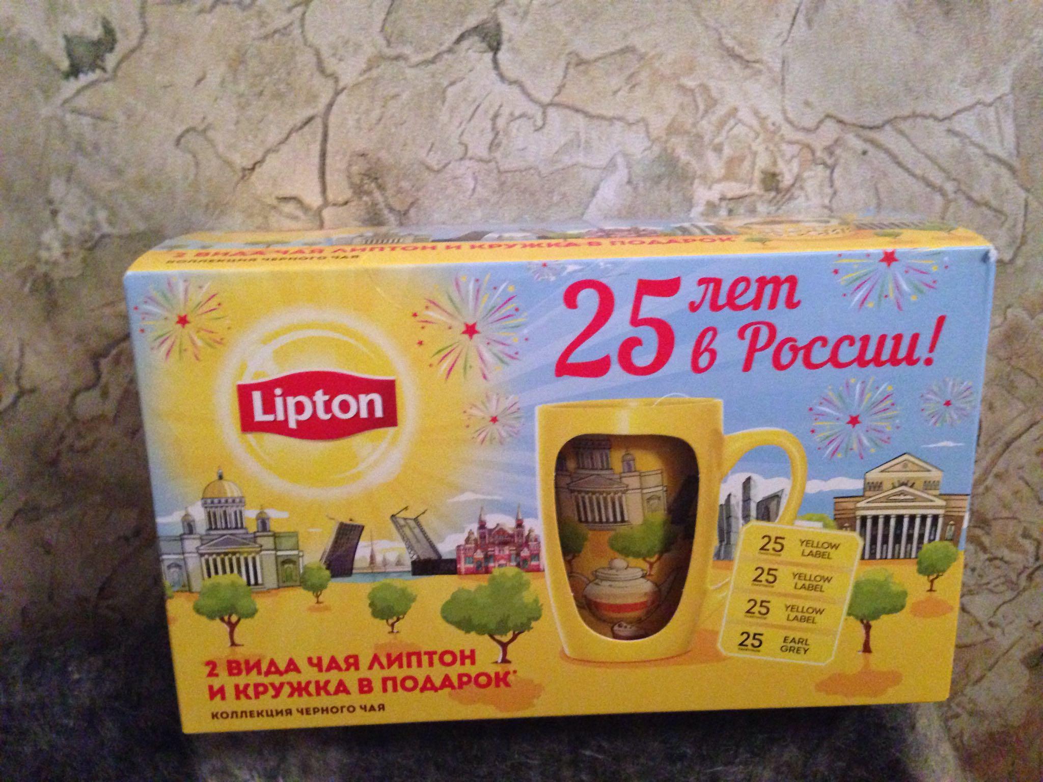 Чай липтон с подарками 354