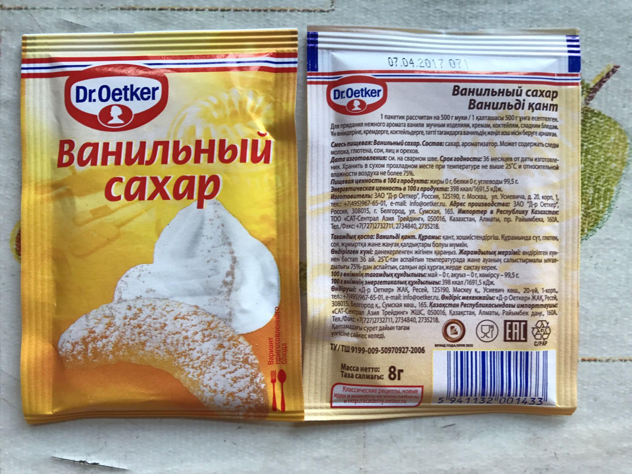 Ванильный сахар своими руками 60