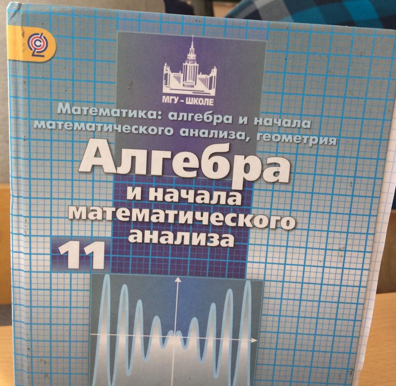 Анализа онлайн никольский начала и класс математического гдз алгебра 11