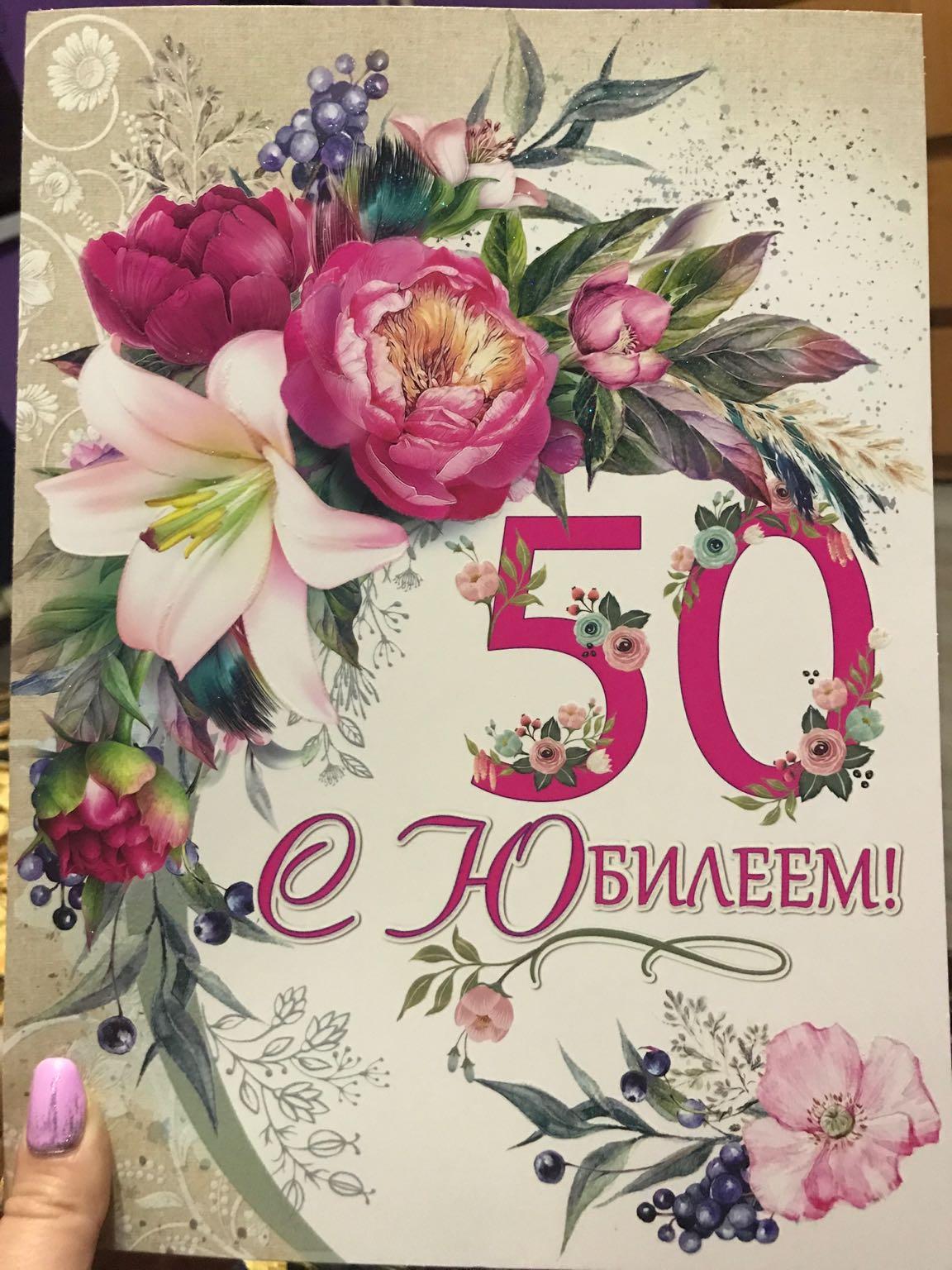 Открытки с юбилеем елена 50 лет