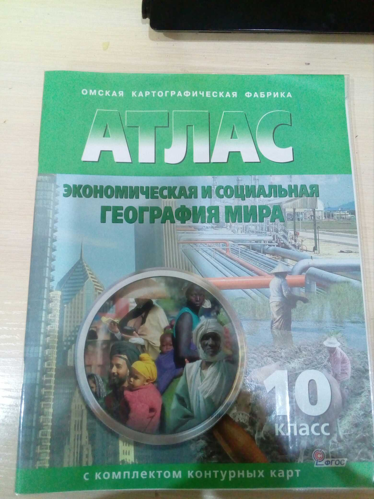 атлас экономическая и социальная география мира 10 класс гдз онлайн