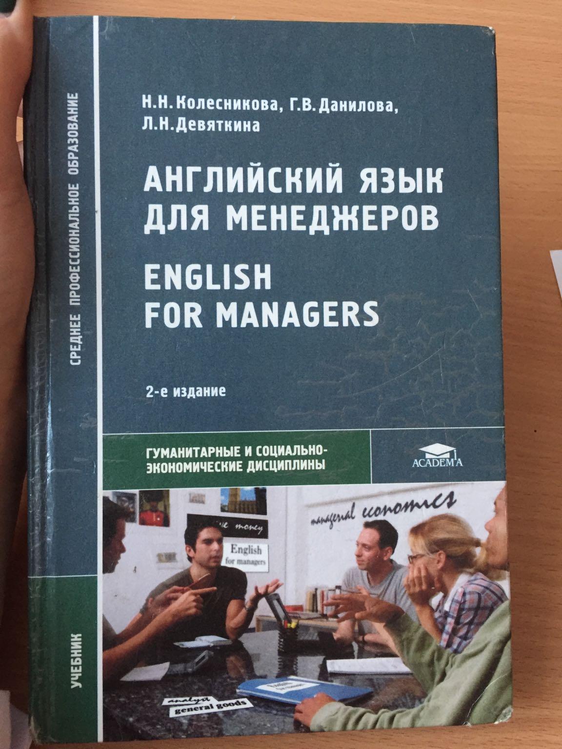 учебник по английскому для спо гдз