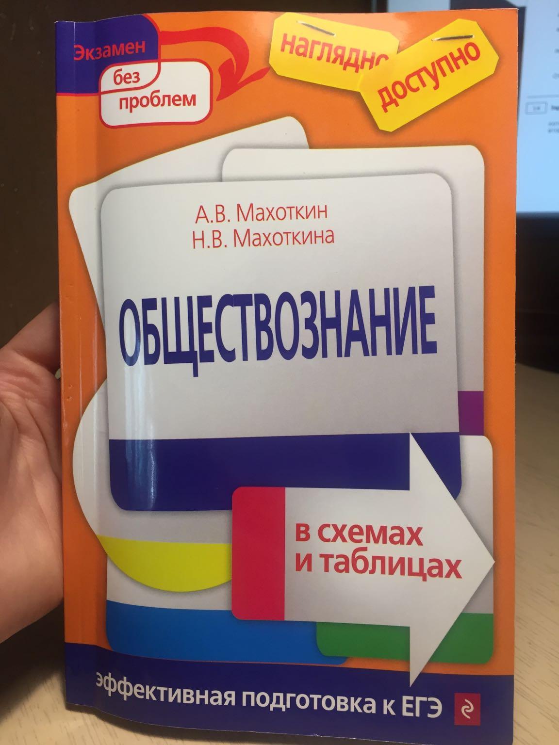 махоткин махоткина обществознание в схемах и таблицах оранжевая обложка