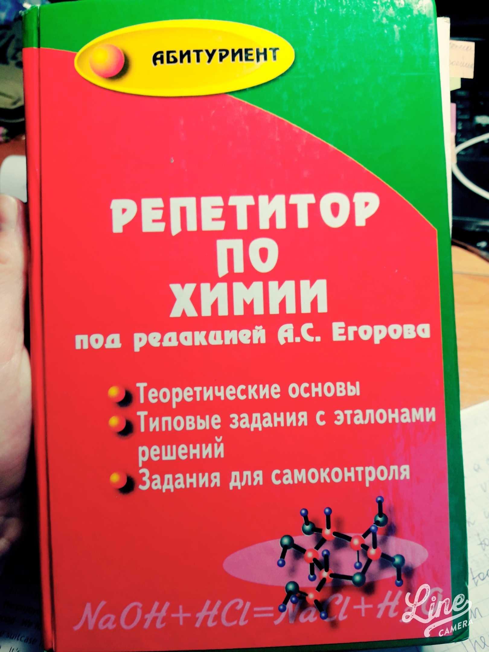 Репетитор По Химии Под Редакцией Егорова Решебник
