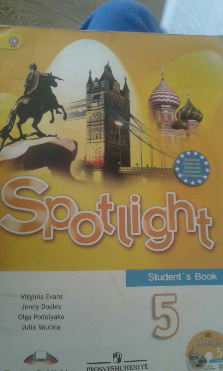 гдз к spotlight 5. английский в фокусе для 5 класса.скачать