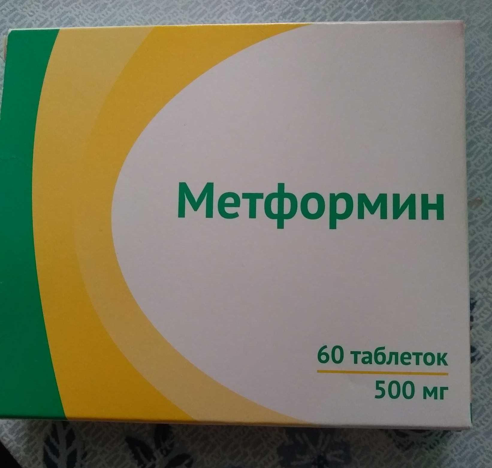 метформин 500 для похудения цена