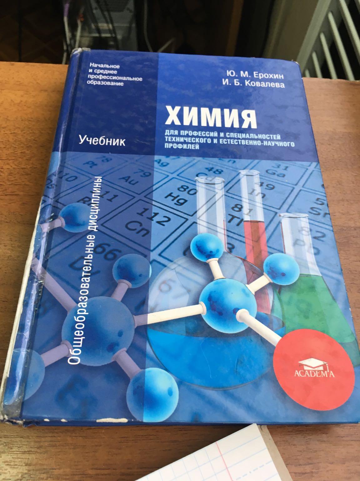 учебник химии ерохин решебник