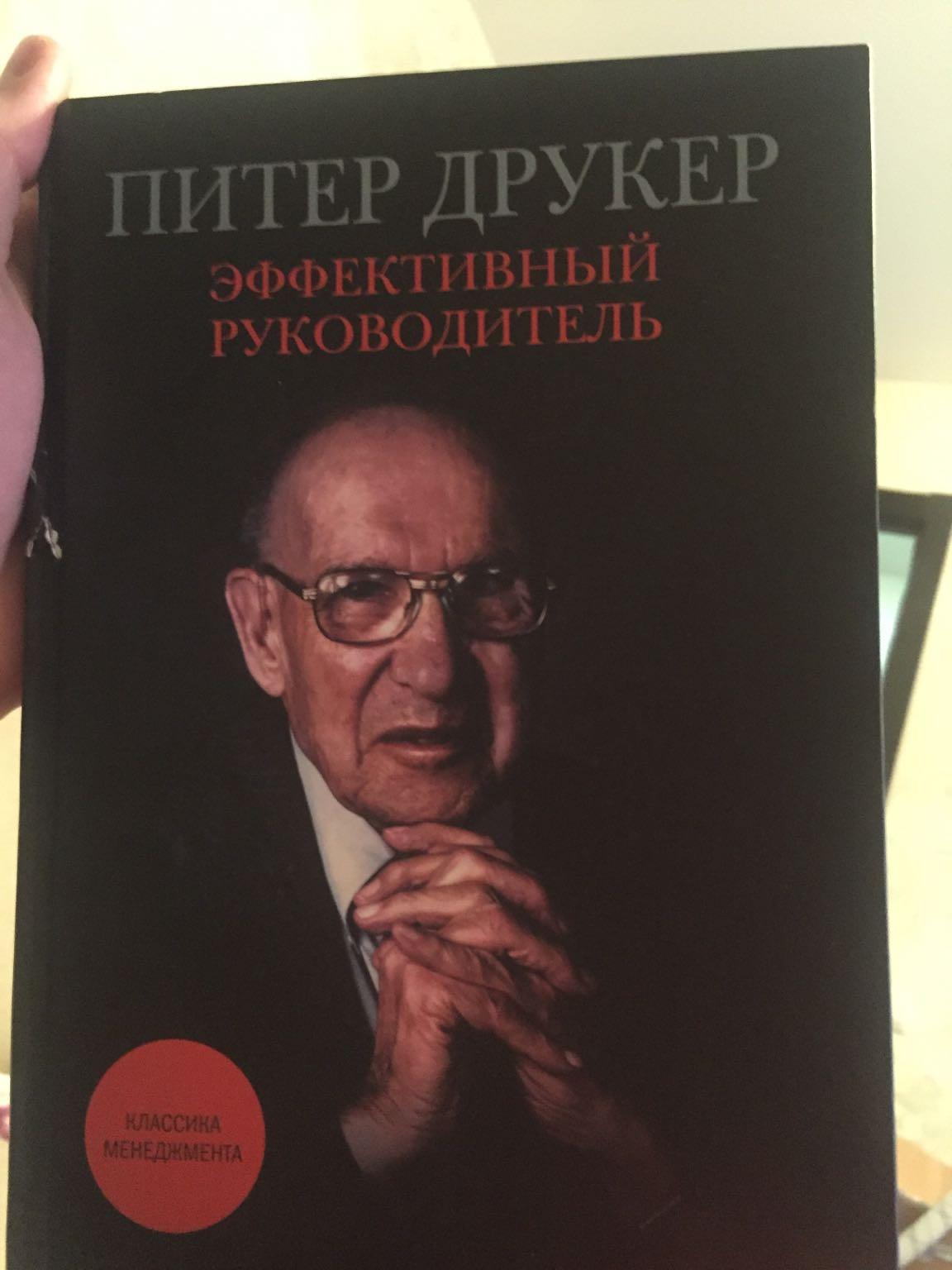 ПИТЕР ДРУКЕР ЭФФЕКТИВНЫЙ РУКОВОДИТЕЛЬ PDF СКАЧАТЬ БЕСПЛАТНО