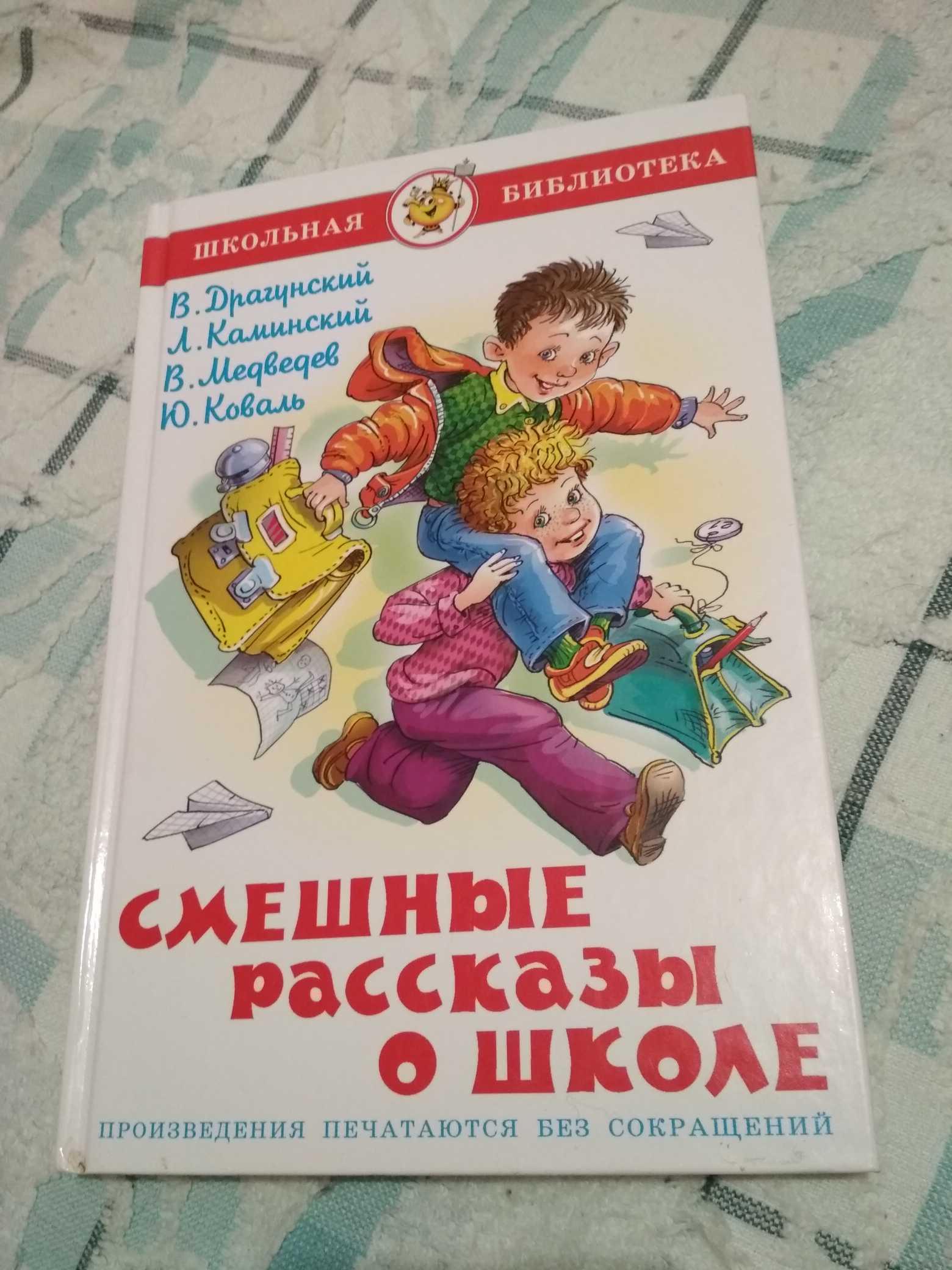 Смешные рассказы о школе читать картинки, катя надписями