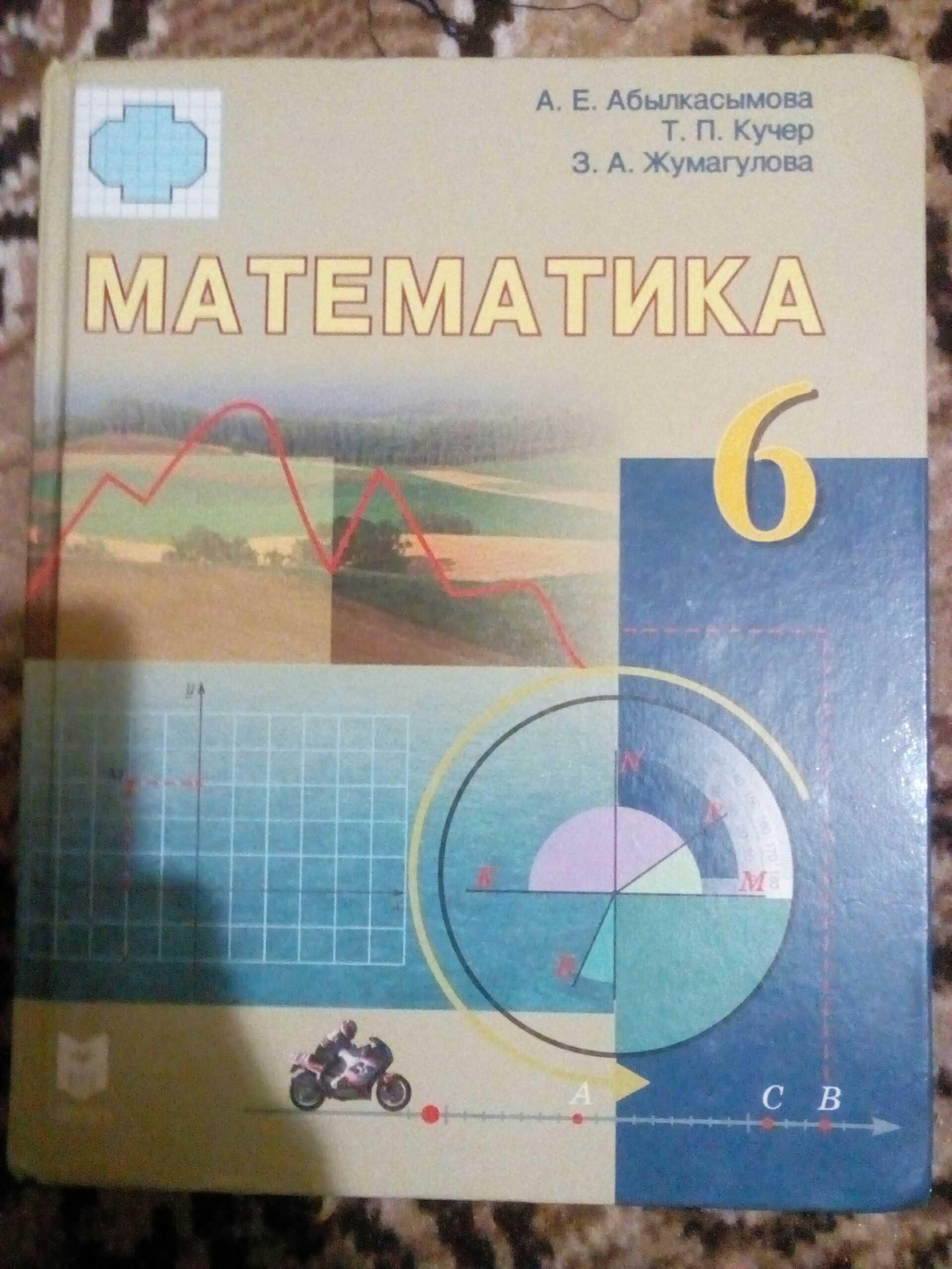 Ответы по Математике 5 класс Абылкасымова Кучер Жумагулова