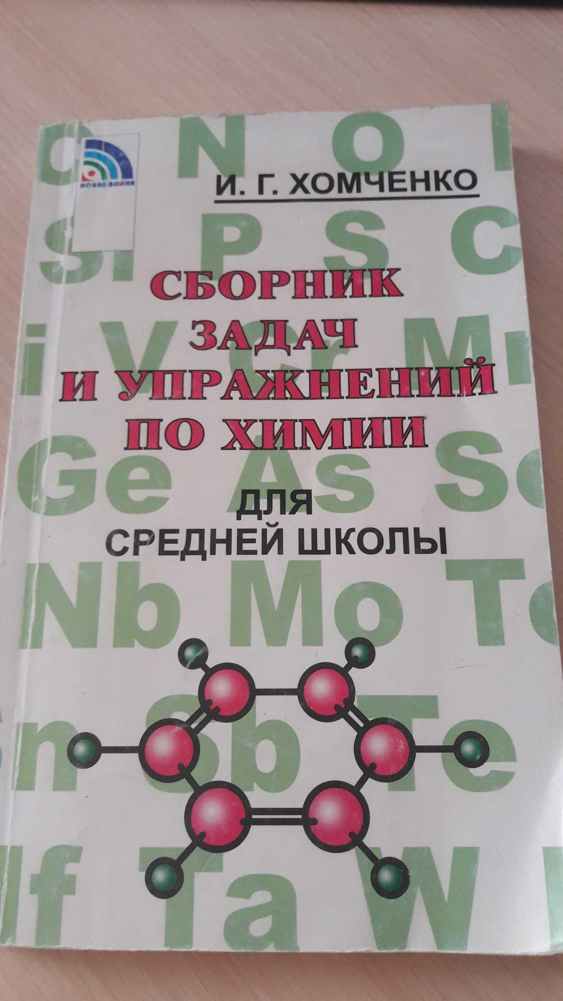 ерохин решебник по химии