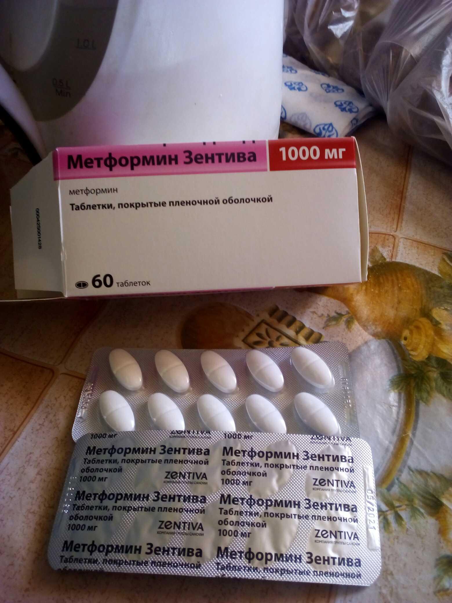 Метформин зентива для похудения как принимать
