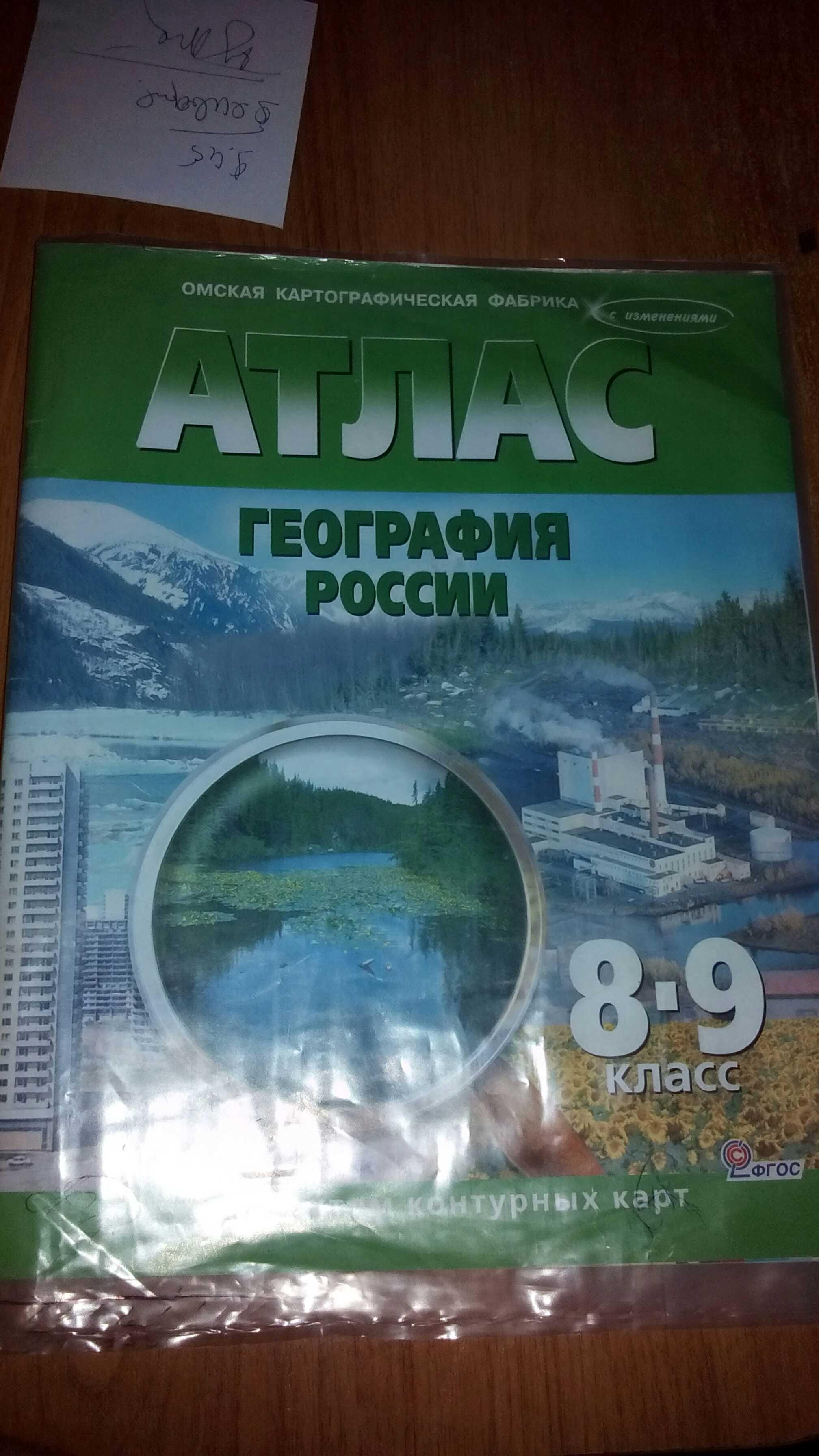 атлас по географии россии 8-9 класс гдз