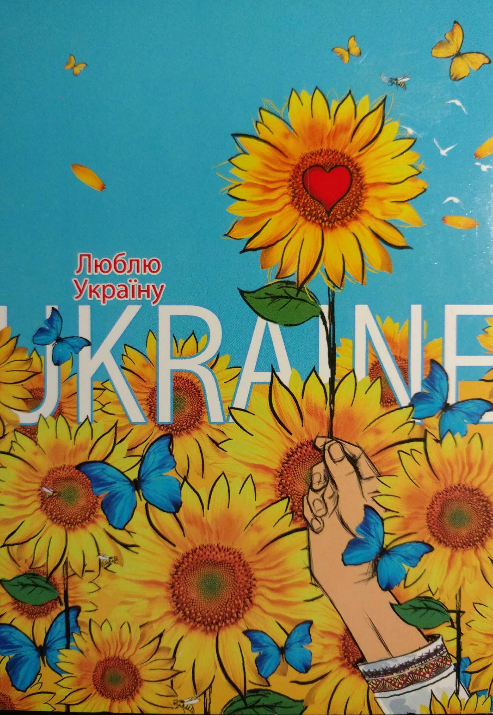 Открытка перевод украинский