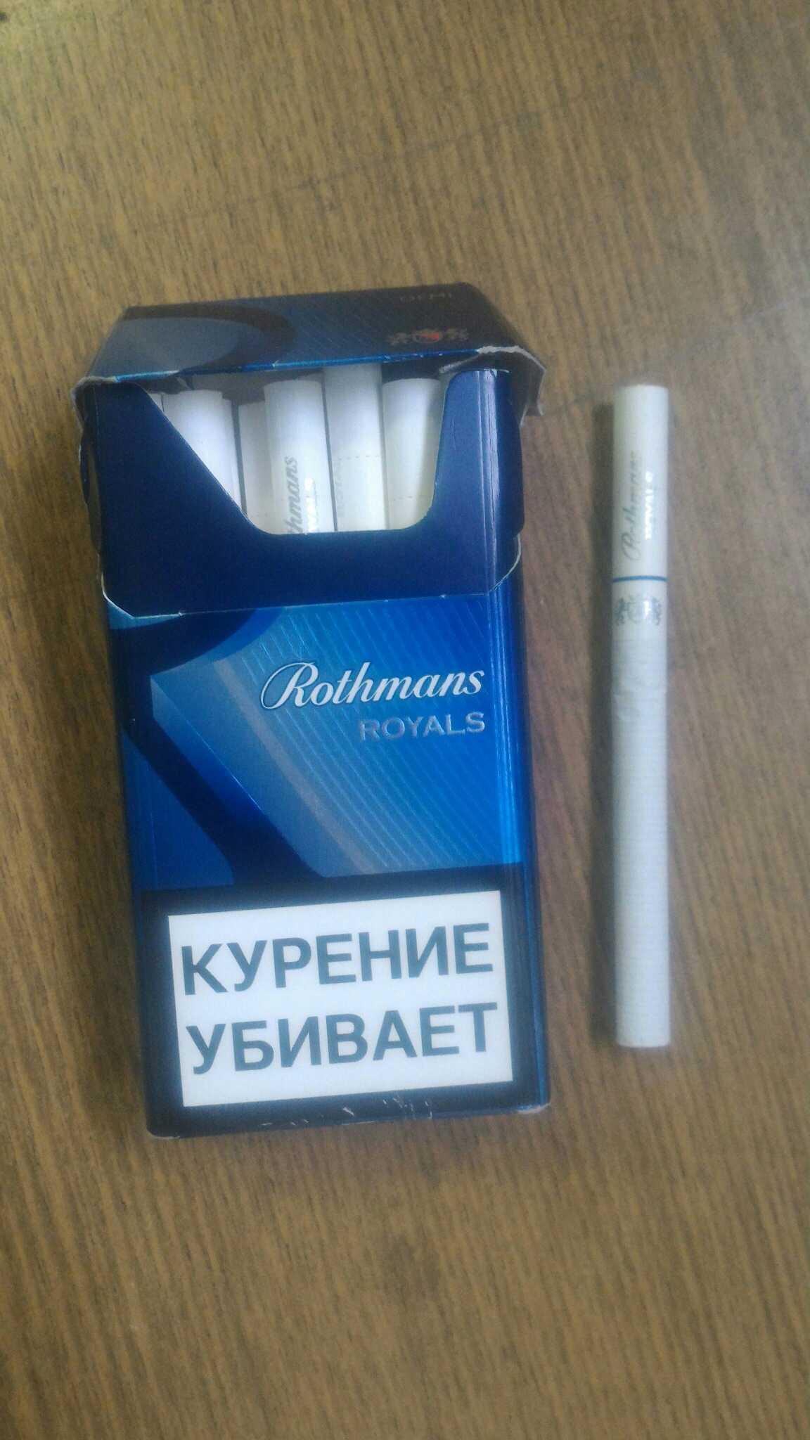 сигарет ротманс картинка