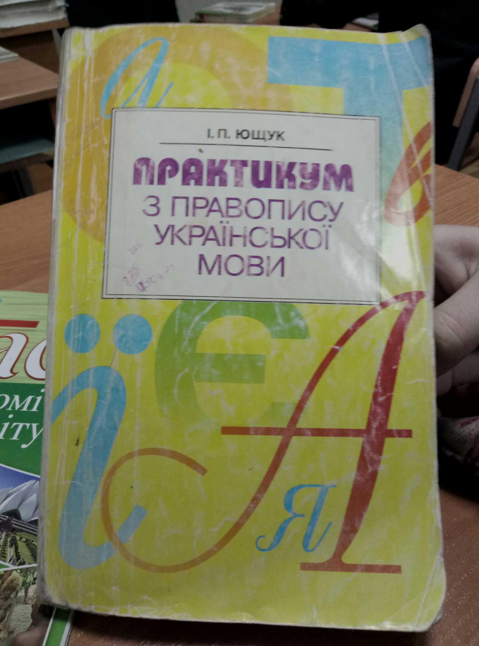 З правопису укрансько мови онлайн ющук практикум решебник