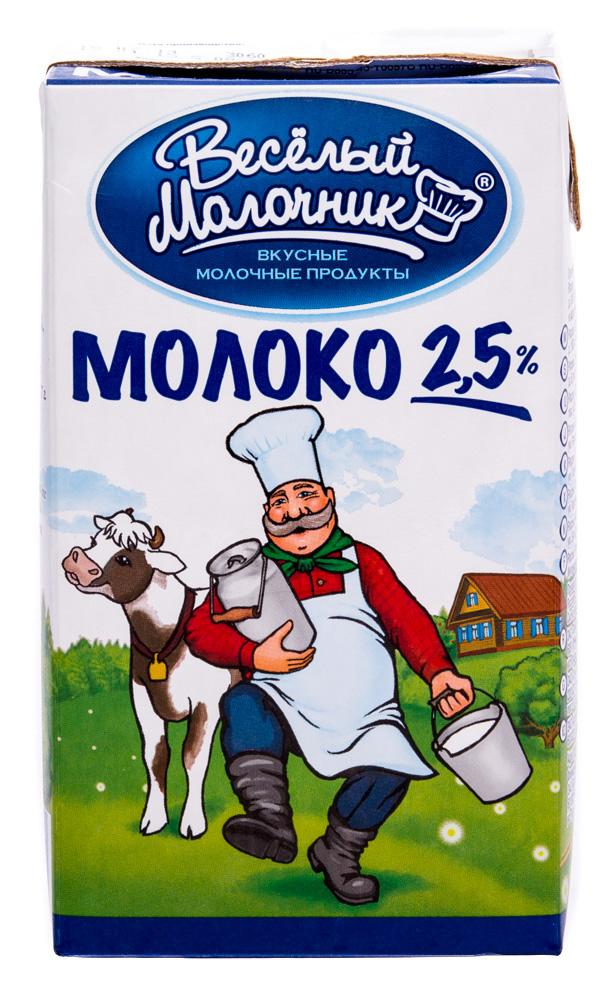 Днем, веселый молочник картинки приколы