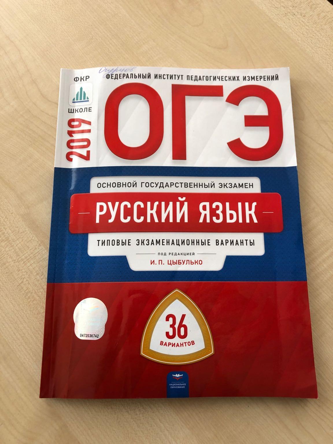 Книга егэ по русскому языку 2016 цыбулько 36 вариантов скачать бесплатно
