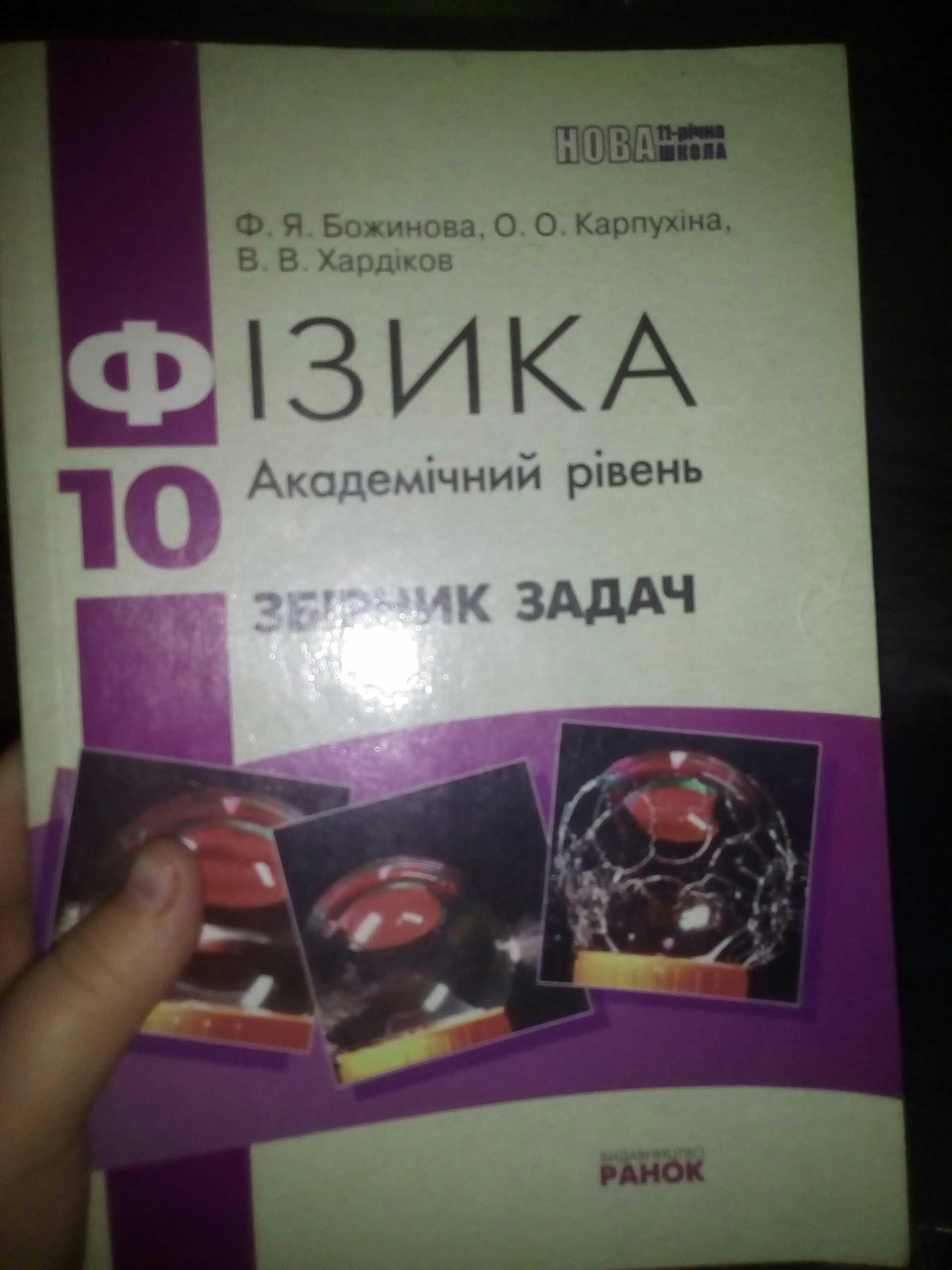 Гдз 10 Клас Збірник З Фізики