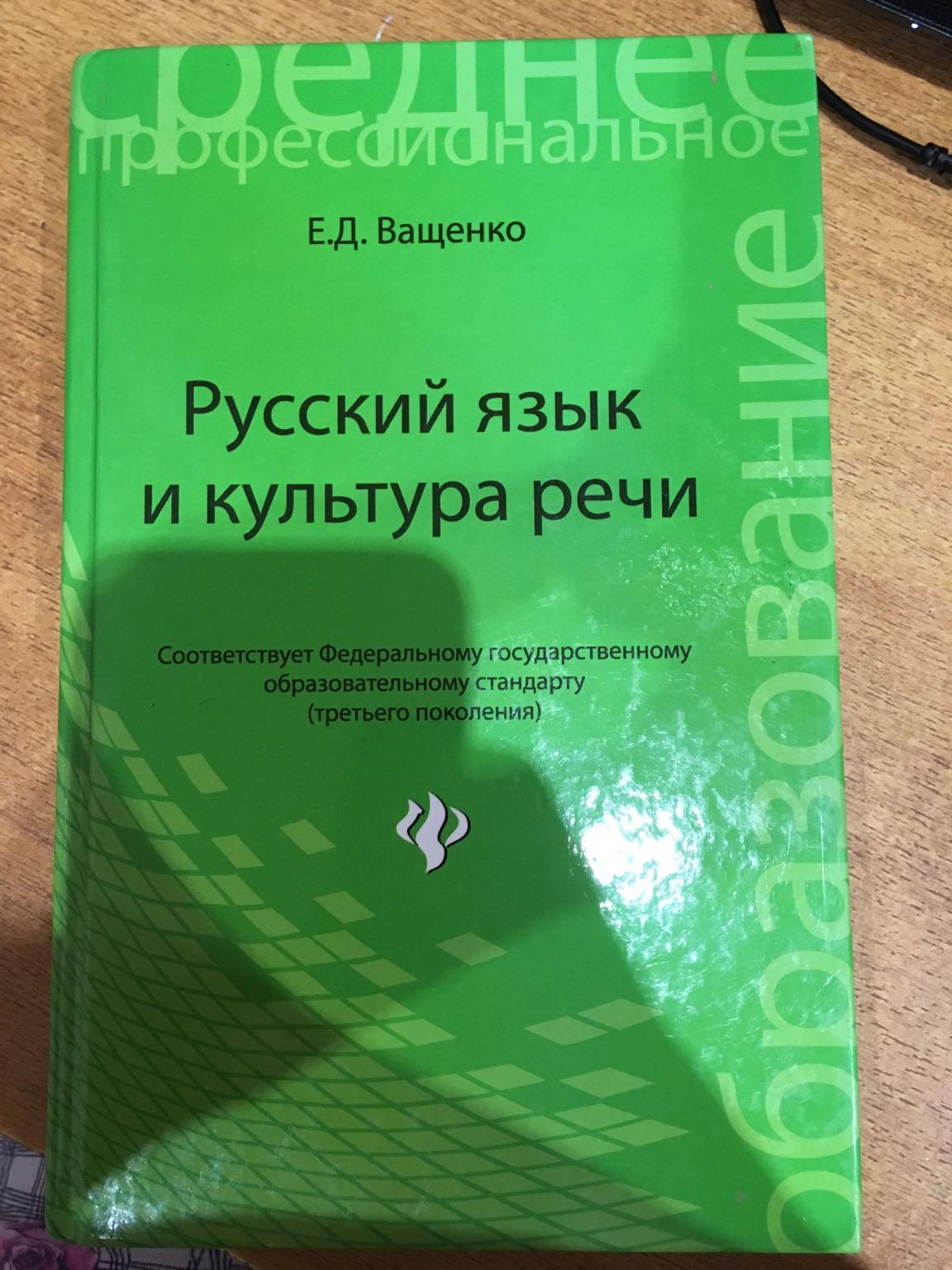 Е д ващенко русский язык и культура речи гдз онлайн
