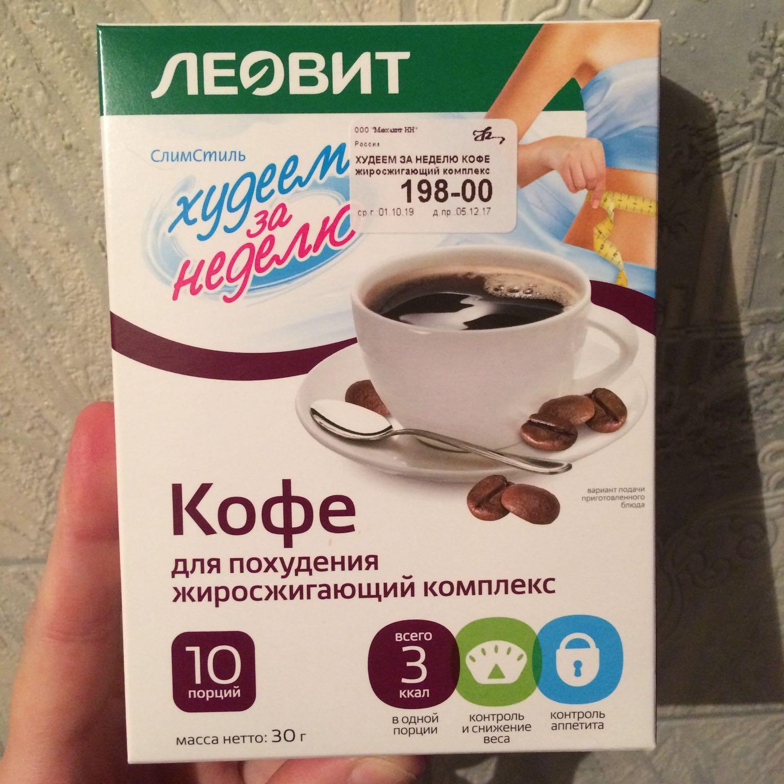 Кофе Для Похудение Отзывы.
