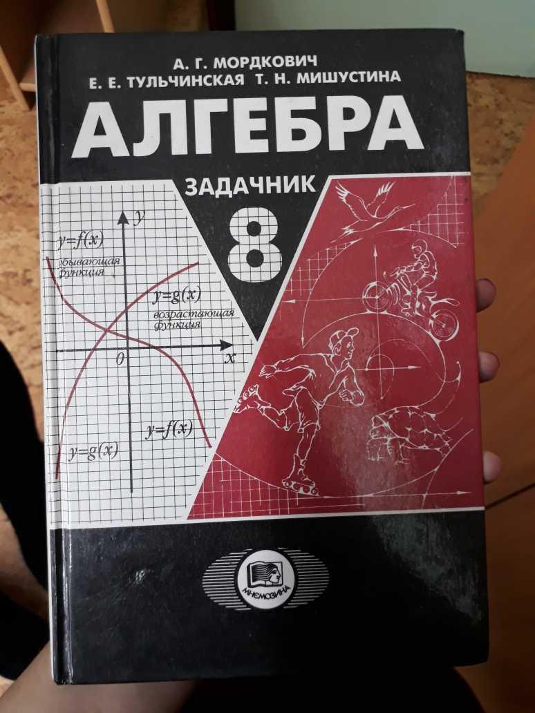 задачник по алгебре 7 класс скачать книгу