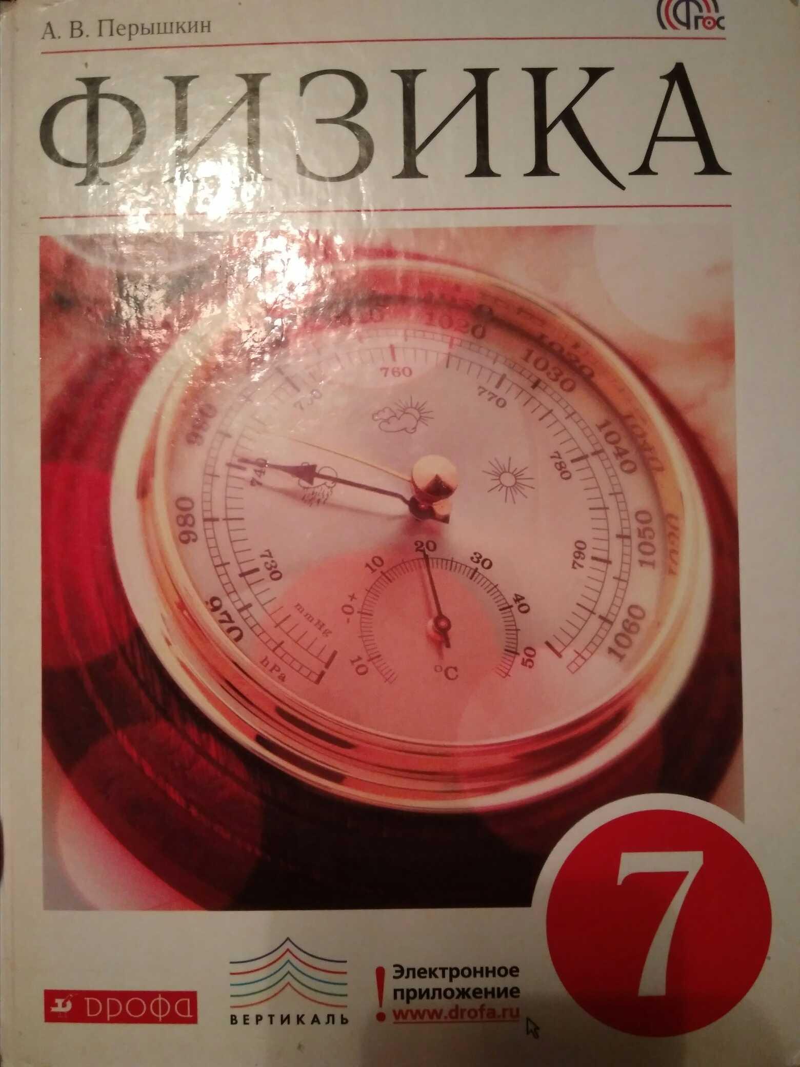 Класс учебнику 7 задачник по физике к